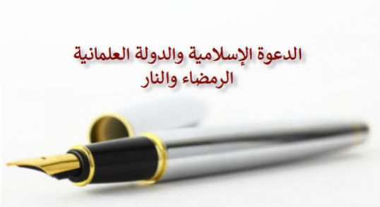 الدعوة الإسلامية والدولة العلمانية الرمضاء والنار
