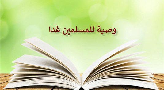 وصية للمسلمين غدا