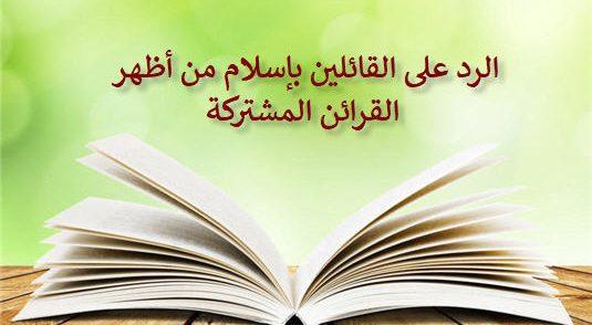 الرد على القائلين بإسلام من أظهر القرائن المشتركة