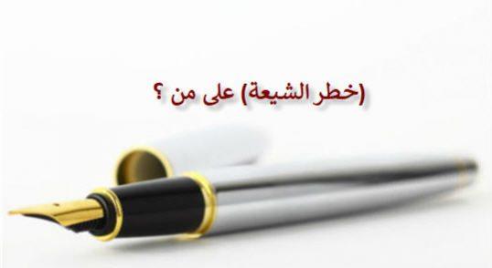(خطر الشيعة) على من ؟