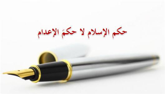 حكم الإسلام لا حكمَ الإعدام